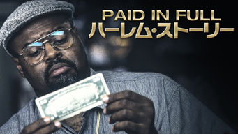 PAID IN FULL ハーレム・ストーリー