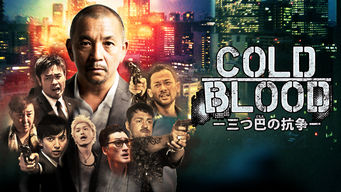COLD BLOOD 三つ巴の抗争