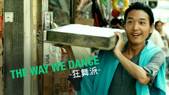 The Way We Dance -狂舞派-