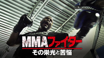 MMAファイター: その栄光と苦悩