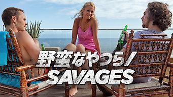 野蛮なやつら/SAVAGES