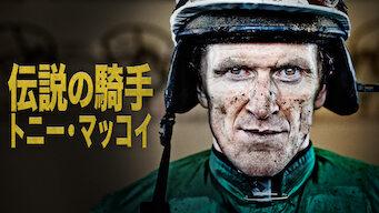 伝説の騎手、トニー・マッコイ