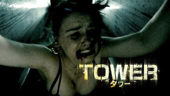 TOWER タワー