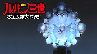 ルパン三世TVSP#15 お宝返却大作戦!!