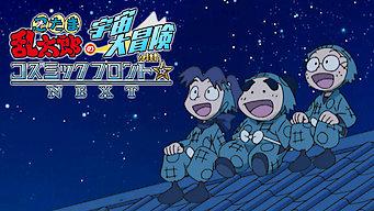 忍たま乱太郎の宇宙大冒険 with コズミックフロントNEXT