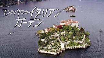 モンティ・ドンのイタリアン・ガーデン