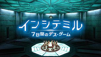 インシテミル 7日間のデス・ゲーム