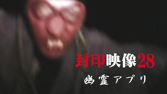 封印映像28 幽霊アプリ