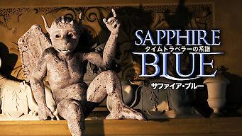 タイムトラベラーの系譜 サファイア・ブルー