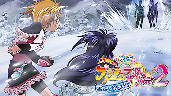 映画 ふたりはプリキュア Max Heart2 雪空のともだち