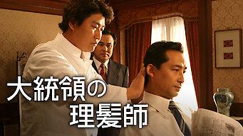 大統領の理髪師