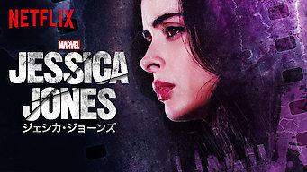 Marvel ジェシカ・ジョーンズ