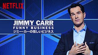 ジミー・カーの怪しいビジネス