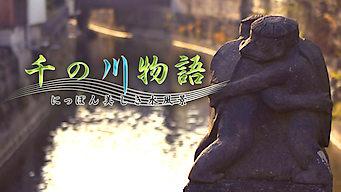 千の川物語 ~にっぽん美しき水風景~