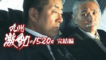 九州激動の1520日 ~新・誠への道~