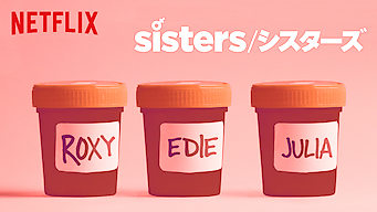 SISTERS/シスターズ
