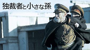 独裁者と小さな孫
