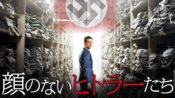 顔のないヒトラーたち