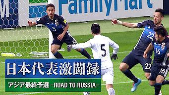 日本代表激闘録 アジア最終予選 –ROAD TO RUSSIA-