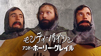 モンティ・パイソン・アンド・ホーリー・グレイル