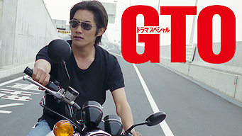 GTOドラマスペシャル