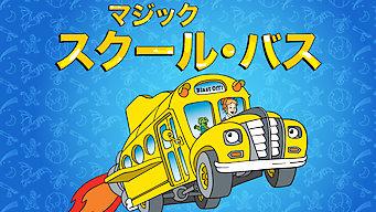 マジック・スクール・バス