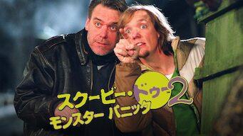 スクービー・ドゥー2 モンスター パニック