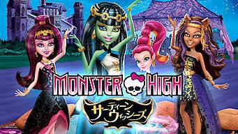 Monster High サーティーン・ウィッシーズ