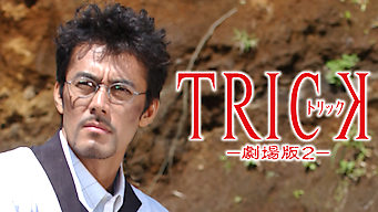 トリック劇場版2