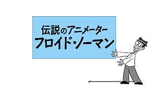 伝説のアニメーター フロイド・ノーマン