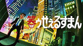 笑ゥせぇるすまん (89~93年)【デジタルリマスター版】